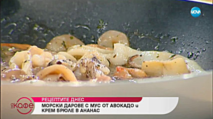 Рецептата днес: Морски дарове с мус от авокадо и крем брюле в ананас - На кафе (17.06.2019)