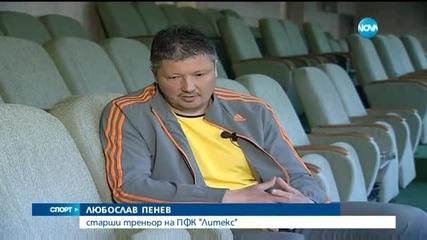 Спортни новини (05.04.2016 - централна)