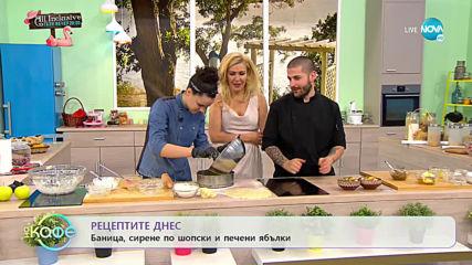"""Рецептата днес: Баница, сирене по шопски и печени ябълки - """"На кафе"""" (28.02.2020)"""