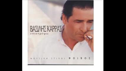 Vasilis Karras Epistrefw