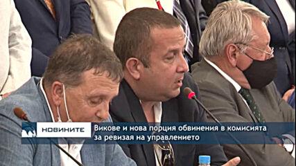 Викове и нова порция обвинения в комисията за ревизая на управлението