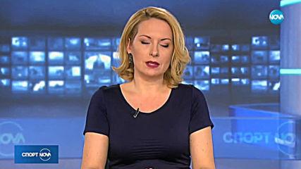 Спортни новини (26.03.2019 - централна емисия)