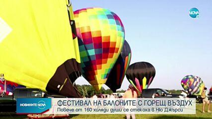 Стотици балони в небето над Ню Джърси