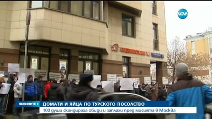 Обстрелват турското посолство в Москва с домати