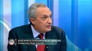 Иван Костов: Турският посланик у нас трябва да бъде обявен за Персона нон грата!