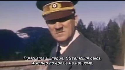 Краят На Играта - План За Световно Поробване (2007)