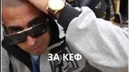 (2014) 100 кила - За кеф