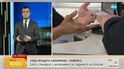 След срещата Захариева - Помпео: САЩ и България с ангажимент за падането на визите