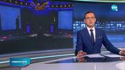 Новините на NOVA (30.09.2020 - 6.30)