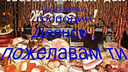 Честит Празник Георги