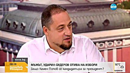 Мъжът, ударил Сидеров, влиза в битката за президентския пост