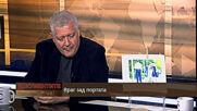 """""""Документите"""" с Антон Тодоров - 17.04.2021 (част 4)"""