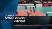 Волейбол: Енисей – Марица на 11 ноември по DIEMA SPORT 2
