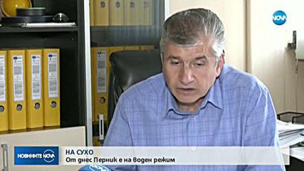 НА СУХО: От днес Перник минава на воден режим