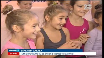 Златен медал за България на Световното по художествена гимнастика - Новините на Нова