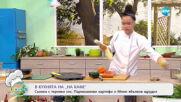 Рецептите днес: Сьомга с терияки сос, Пармезанови картофи и Мини ябълков щрудел