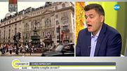 СЛЕД Brexit: Какво следва за нас?