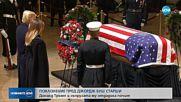 Доналд и Мелания Тръмп отдадоха почит на Джордж Буш-старши