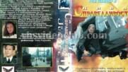 Дива справедливост (синхронен екип, дублаж на Топ Видео Рекърдс, 1995 г.) (запис)