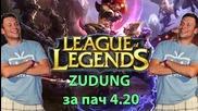 Zudung обяснява новостите в пач 4.20 League of Legends