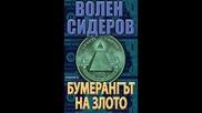 Книгата на Волен Сидеров - Бумерангът на злото е пусната за свободно четене