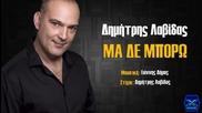 Ma Den Mporo - Dimitris Lavidas - 2015