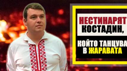 Призвание НЕСТИНАР - Костадин, който танцува в жаравата