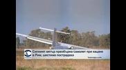 Силният вятър издуха самолет при кацане в Рим, шестима пострадаха