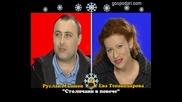 Господари на ефира - Блиц - Ева Тепавичарова и Руслан Мъйнов