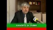 Иманярството в България