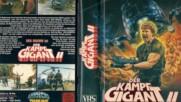 Огнена линия (синхронен екип, войс-овър дублаж на видеокасета от Тандем Видео, 1994 г.) (запис)