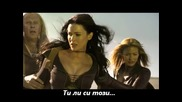 Within Temptation - Are You The One (превод)