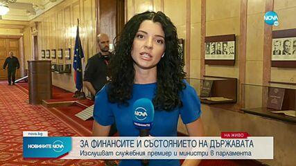 Изслушват служебния премиер и министри в парламента