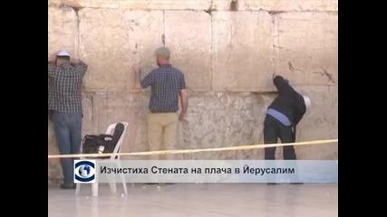Почистиха Стената на плача в Йерусалим