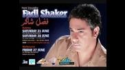 Fadel Shaker - Dehket El Donia  /превод/