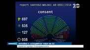 Украйна вече е асоцииран член на ЕС - Новините на Нова
