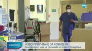 Британският щам на COVID-19 не причинява по-тежко боледуване