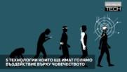 Технологии, въздействащи върху човечеството в дългосрочен план