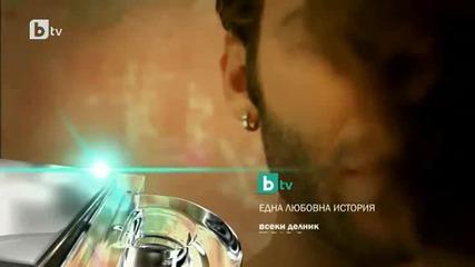 История за Една Любов - Епизод 29-33/56 - Всеки Делник, 20:00ч. btv