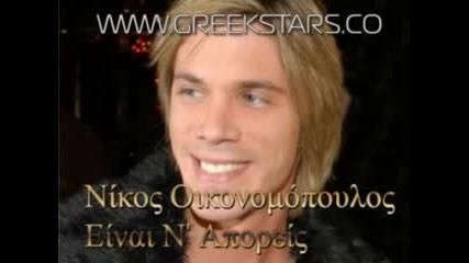 (превод) Nikos Oikonomopoulos - Einai N' Aporeis / Да се чудиш