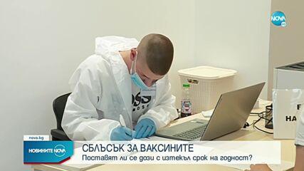 Кирилов: В България не се слагат ваксини с изтекъл срок
