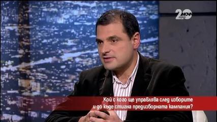 Кой с кого ще управлява след изборите - Часът на Милен Цветков (24.09.2014г.)