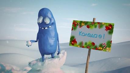 Весела Коледа! От digital.bg