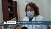 Областната болница в Силистра започва събирането на реконвалесцентна плазма