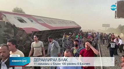 11 загинали и близо 100 ранени след дерайлиране на влак в Египет