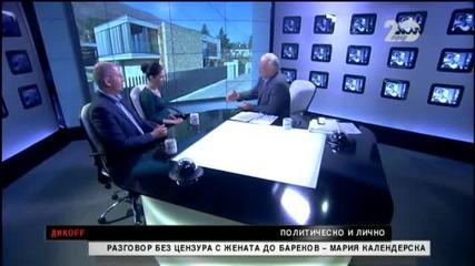 Мария Календерска с мъж до себе си - ДикOFF (28.09.2014)