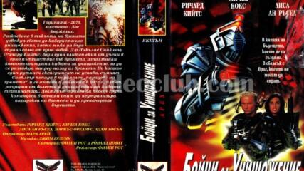 Бойци за унищожение (синхронен екип, дублаж на Топ Видео Рекърдс, 1996 г.) (запис)