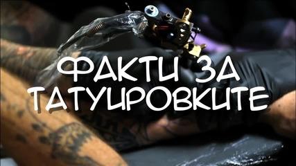 Какво не знаете за татуировките
