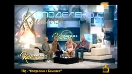 Полата на Камелия падна в ефир пред цяла България