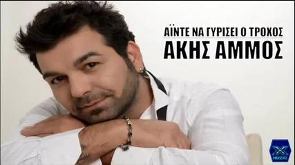 Гръцки 2013 ! Ainte Na Girisei o Troxos_- Akis Ammos New_song_2013_